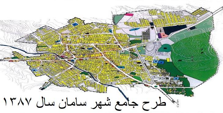 دانلود طرح جامع شهر سامان سال 1387