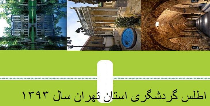 دانلود طرح اطلس گردشگری استان تهران سال 1393