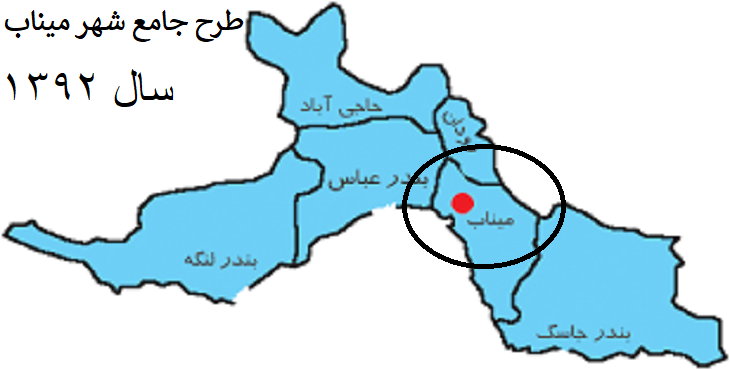 دانلود طرح جامع شهر میناب سال 1392