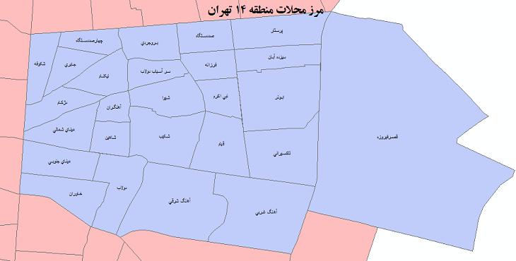 دانلود شیپ فایل مرز محلات منطقه 14 تهران  1399