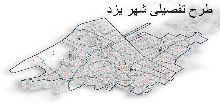 دانلود طرح تفصیلی شهر یزد
