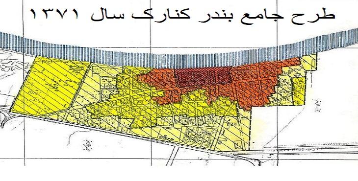 دانلود طرح جامع شهر کنارک سال 1371