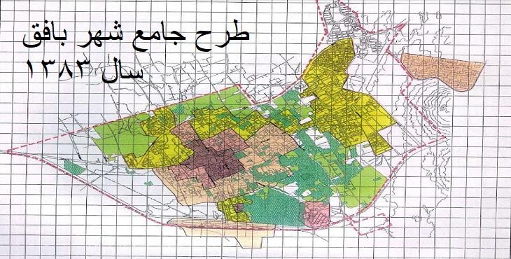 دانلود طرح جامع شهر بافق سال 1383