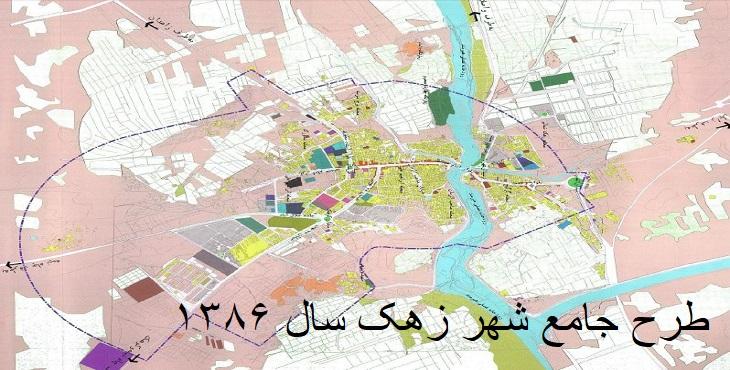 دانلود طرح جامع شهر زهک سال 1386
