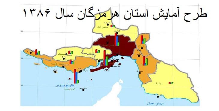 دانلود طرح آمایش استان هرمزگان سال 1386