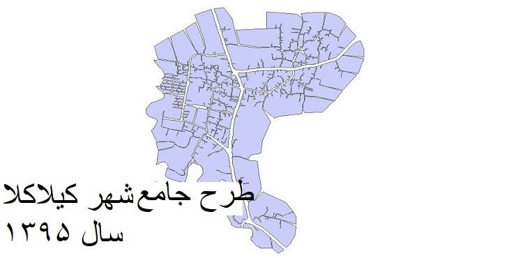 دانلود طرح جامع-تفصیلی شهر کیاکلا سال 1395