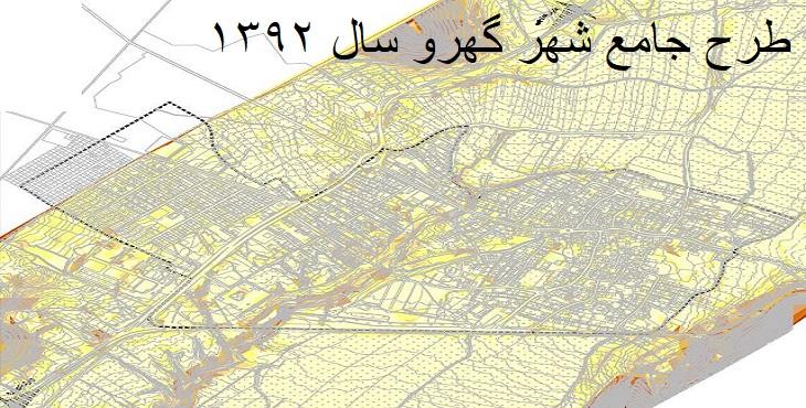 دانلود طرح جامع-تفصیلی شهر گهرو سال 1392