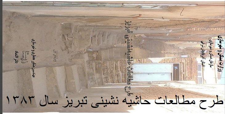 دانلود طرح مطالعات حاشیه نشینی شهر تبریز 1383