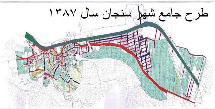دانلود طرح جامع شهر سنجان سال 1387