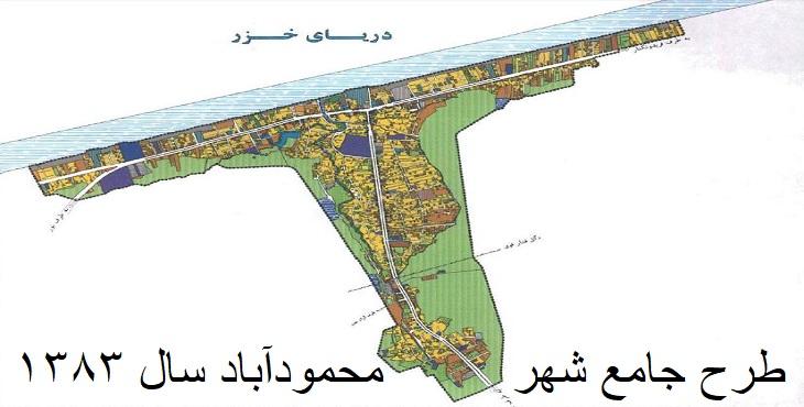 دانلود طرح جامع شهر محمودآباد سال 1383