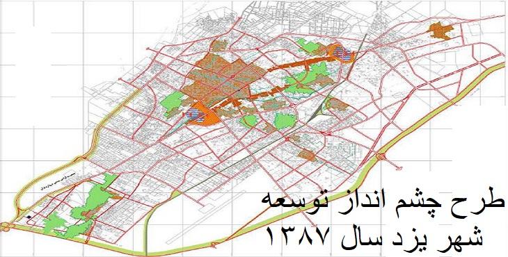 دانلود طرح چشم انداز شهر یزد سال 1387