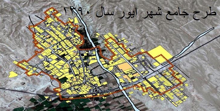 دانلود طرح جامع-تفصیلی شهر ایور سال 1390