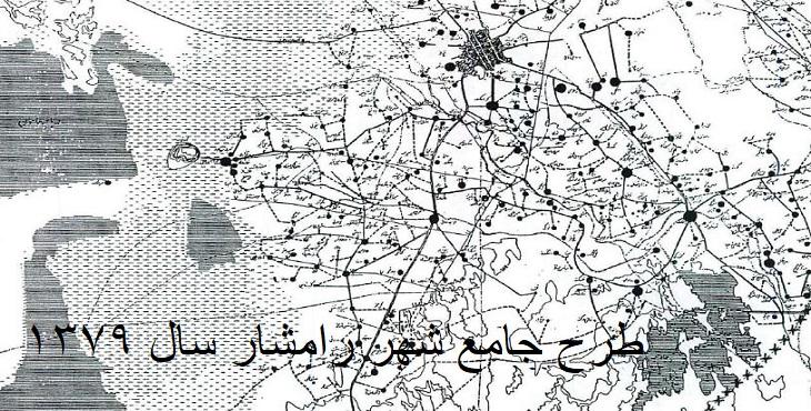 دانلود طرح جامع شهر رامشار سال 1379