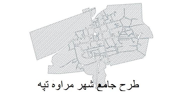 دانلود طرح جامع-تفصیلی شهر مراوه تپه سال 1392
