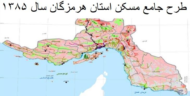 دانلود طرح طرح جامع مسکن استان هرمزگان 1385