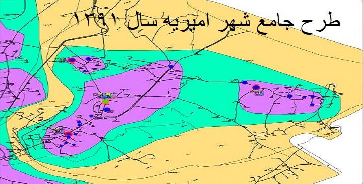 دانلود طرح جامع-تفصیلی شهر امیریه سال 1391