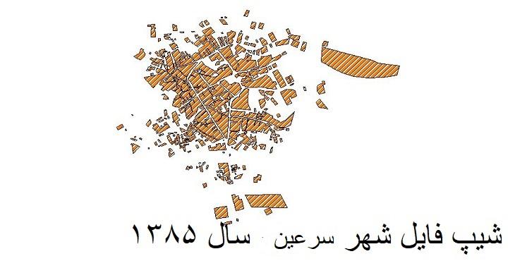 دانلود شیپ فایل بلوک آماری شهر سرعین سال ۱۳۸۵