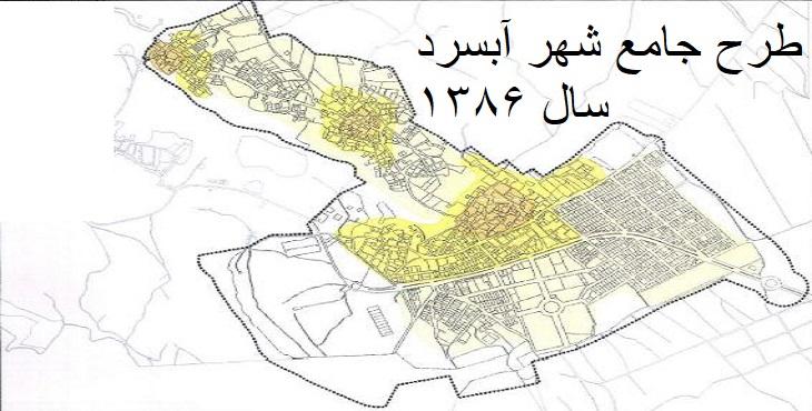دانلود طرح جامع شهر آبسرد سال 1386