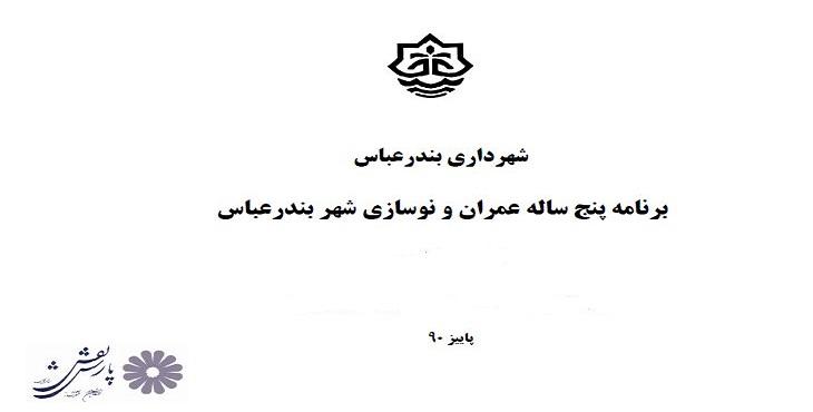 دانلود برنامه پنج ساله عمران و نوسازی شهر بندر عباس 1390