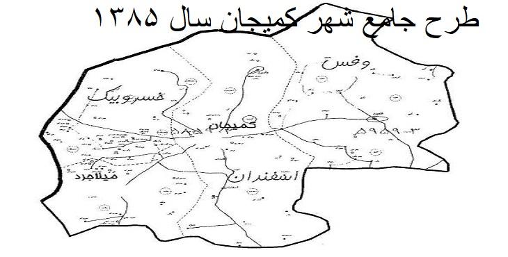 دانلود طرح جامع شهر کمیجان سال 1385