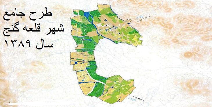 دانلود طرح جامع شهر قلعه گنج سال 1389