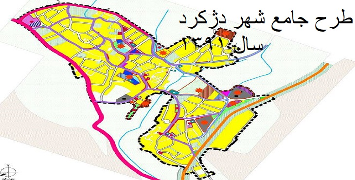 دانلود طرح جامع-تفصیلی شهر دژکرد سال 1391