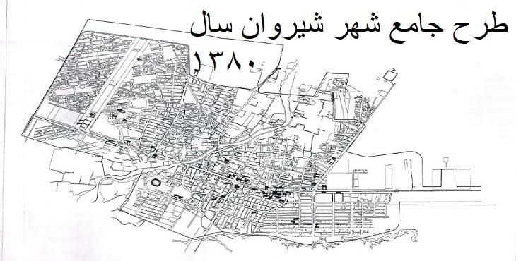 دانلود طرح جامع شهر شیروان سال 1380