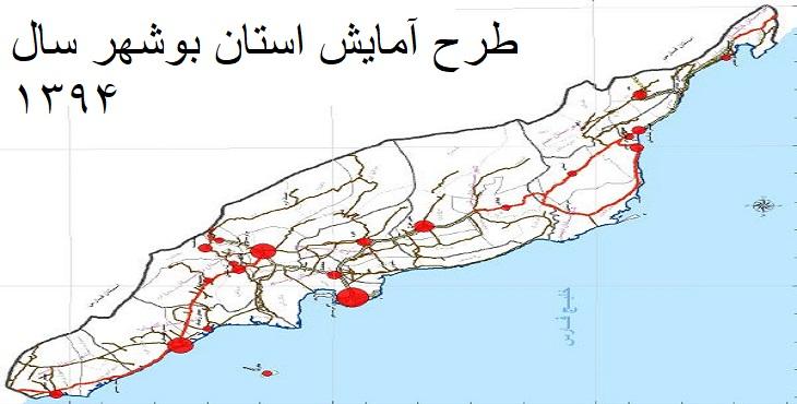 دانلود طرح آمایش استان بوشهر 1394