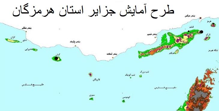 دانلود طرح مطالعات آمايش جزاير استان هرمزگان