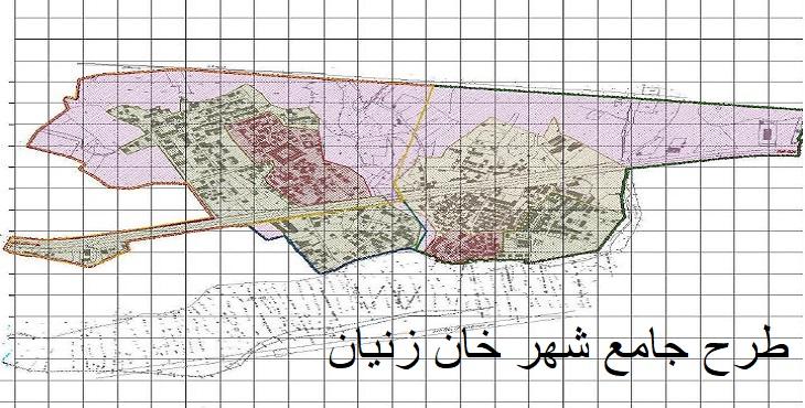 دانلود طرح جامع شهر خان زنیان سال 1392