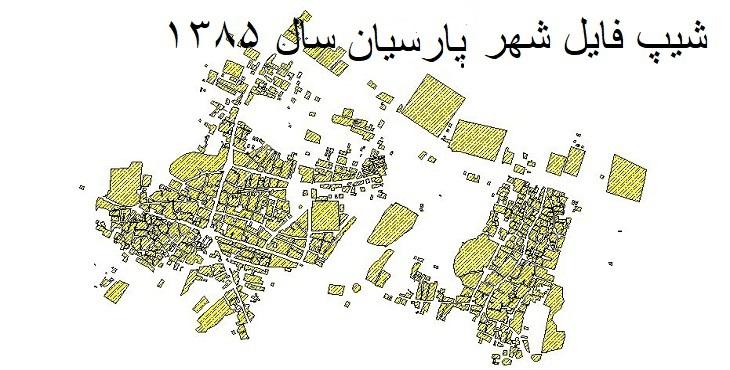 دانلود شیپ فایل بلوکهای آماری شهر پارسیان سال 1385
