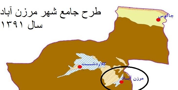 دانلود طرح جامع-تفصیلی شهر مرزن آباد سال 1391