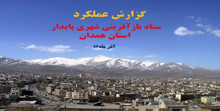 گزارش عملکرد ستاد بازآفرینی استان همدان