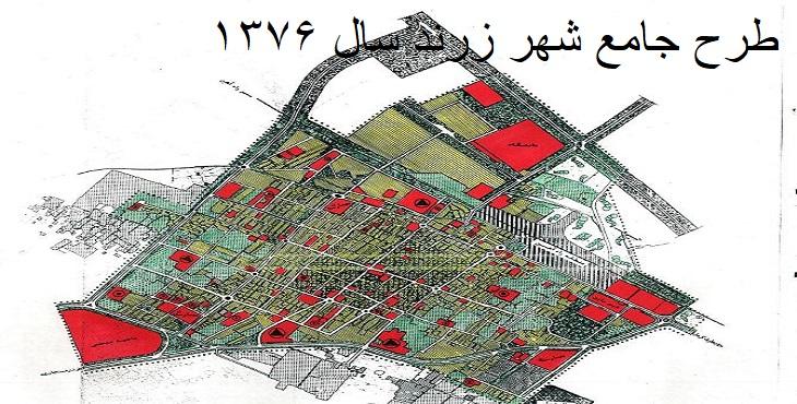 دانلود طرح جامع شهر زرند سال 1376