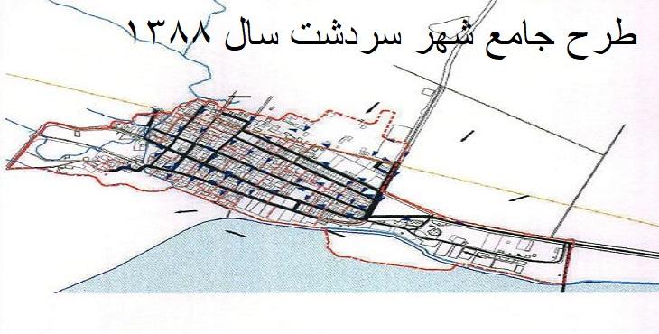 دانلود طرح جامع شهر سردشت سال 1388