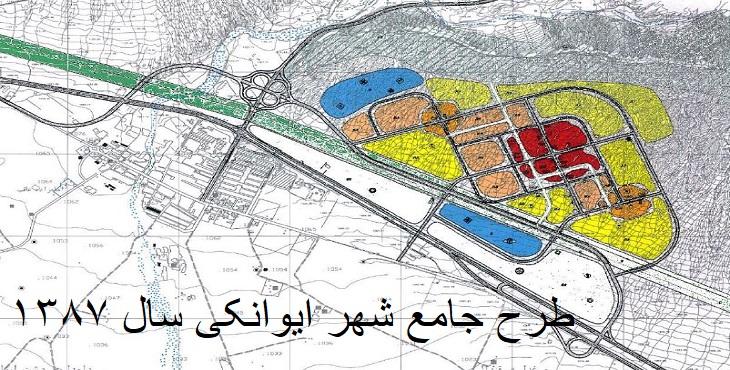دانلود طرح جامع شهر ایوانکی سال 1387