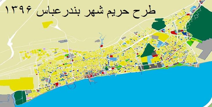 دانلود طرح حریم شهر بندرعباس 1396
