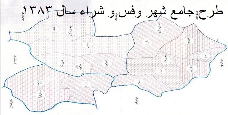 دانلود طرح جامع شهر وفس و شراء سال 1383