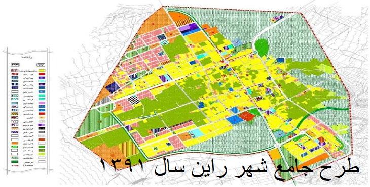 دانلود طرح جامع شهر راین سال 1391