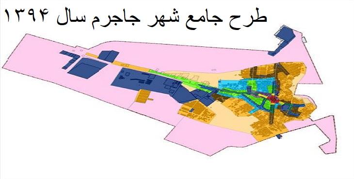 دانلود طرح جامع-تفصیلی شهر جاجرم سال 1394