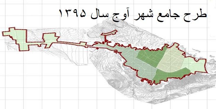 دانلود طرح جامع-تفصیلی شهر آوج سال 1395