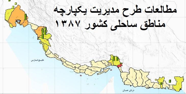 دانلود طرح مطالعات طرح مدیریت یکپارچه مناطق ساحلی کشور سال 1387