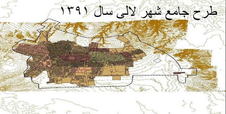 دانلود طرح جامع شهر لالی سال 1391