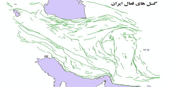 دانلود شیپ فایل گسل های فعال ایران