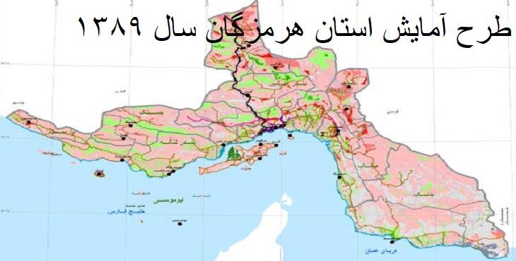 دانلود طرح آمایش استان هرمزگان سال 1389