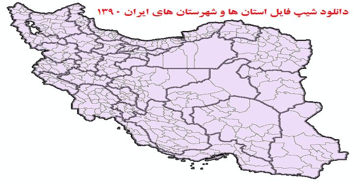 دانلود شیپ فایل لایه های شهرستان ها  و استان های ایران 1390