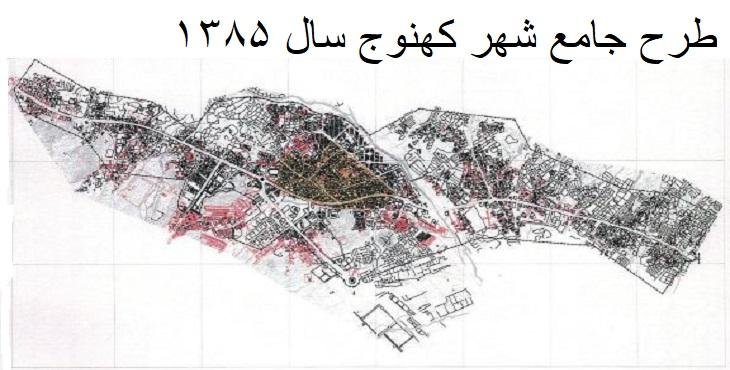 دانلود طرح جامع شهر کهنوج سال 1385