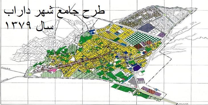 دانلود طرح جامع شهر داراب سال 1379