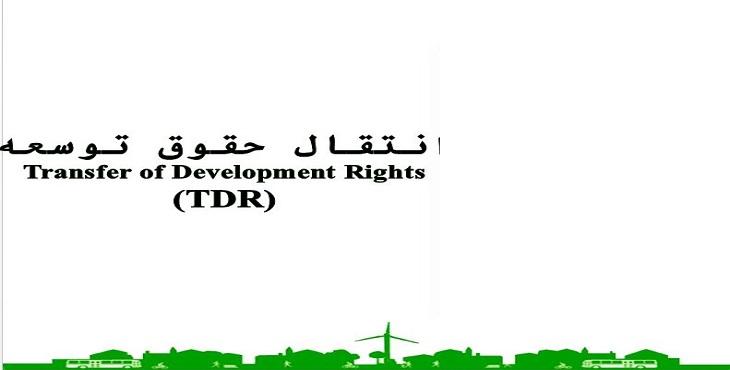 دانلود پاورپوینت انتقال حقوق توسعه (TDR)