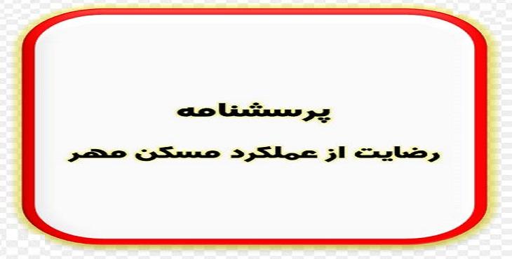 پرسشنامه سنجش میزان رضایت ساکنان مسکن مهر
